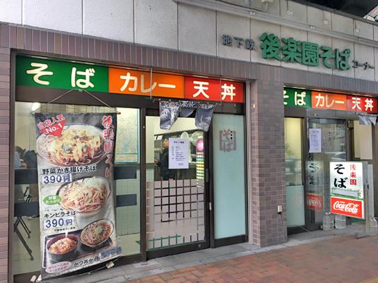 161227地下鉄後楽園そばコーナー.jpg