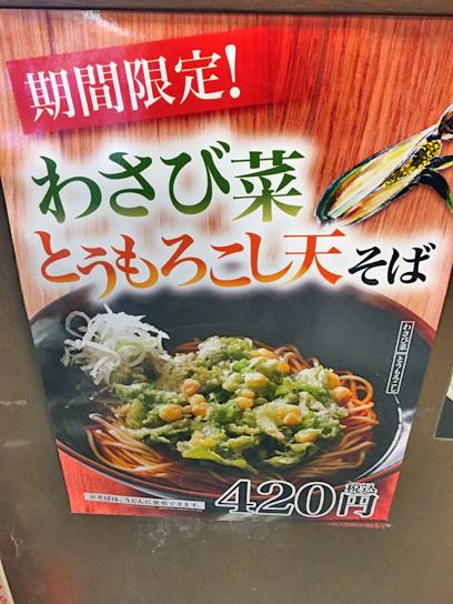 170101本所そばわさび菜もろこしポスター.jpg