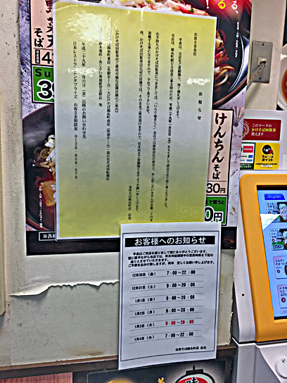 170101本所そば年始&閉店.jpg