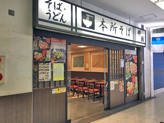 170101本所そば錦糸町店.jpg
