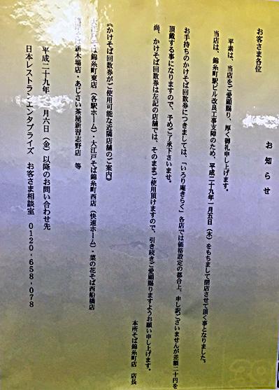 170101本所そば閉店お知らせ.jpg