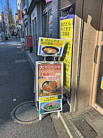 170103きがる新高円寺外メニュー2.jpg