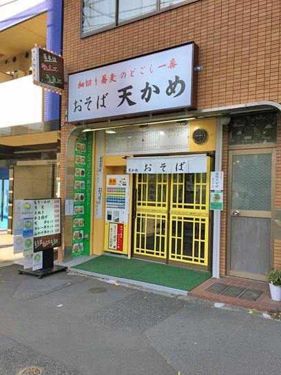 170106天かめ門前仲町店.jpg