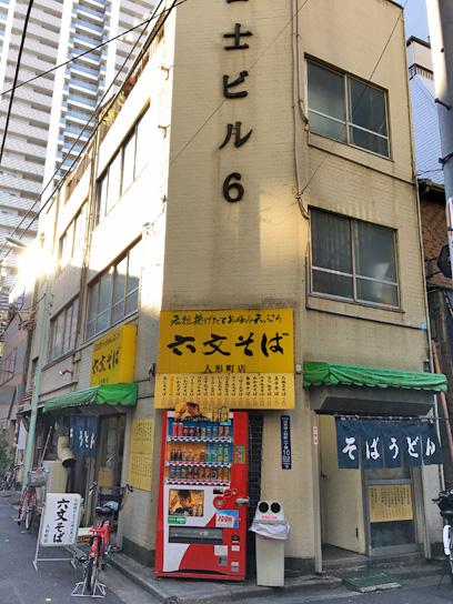 170113六文そば人形町店.jpg