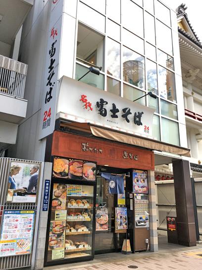 170114富士そば歌舞伎座前店1.jpg