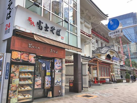 170114富士そば歌舞伎座前店2.jpg