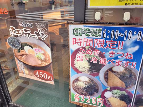 170114富士歌舞伎座前煮干しラーメン.jpg