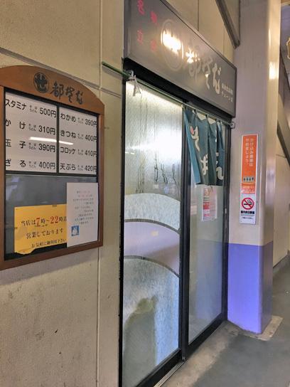 170115都そば高砂店1.jpg