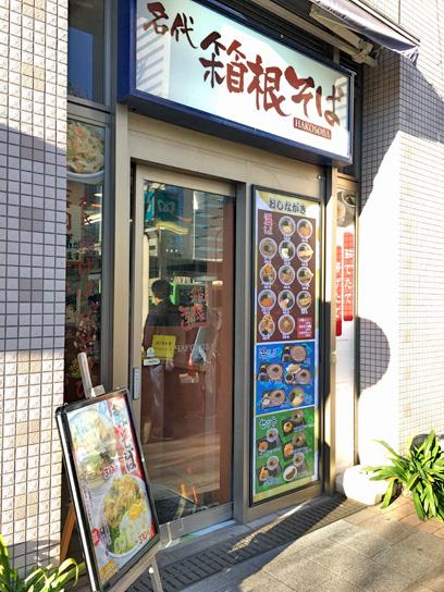 170116箱根そば豊洲店.jpg