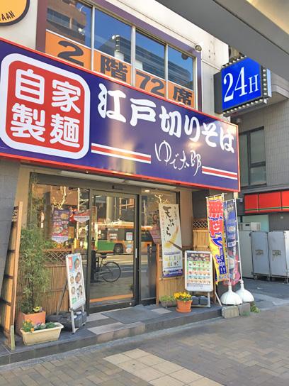 170117ゆで太郎新川1丁目店.jpg