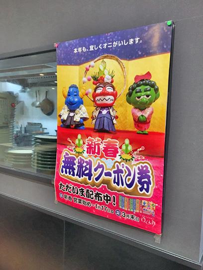 170117太郎新川1クポポスター.jpg
