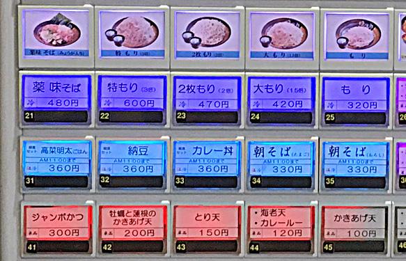 170117太郎新川1券売機アプ.jpg
