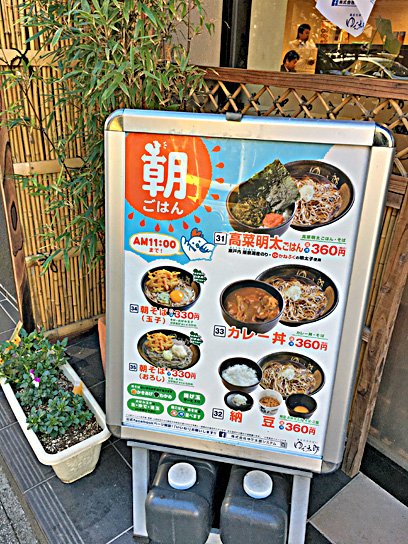 170117太郎新川1外朝メニュー.jpg