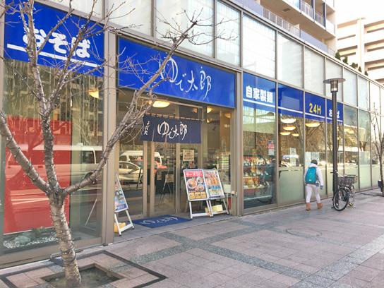 170118ゆで太郎豊洲店.jpg
