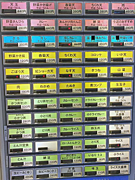170124後楽園そば券売機.jpg