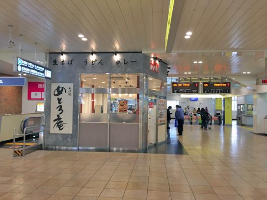 170127めとろ庵西船橋店2.jpg