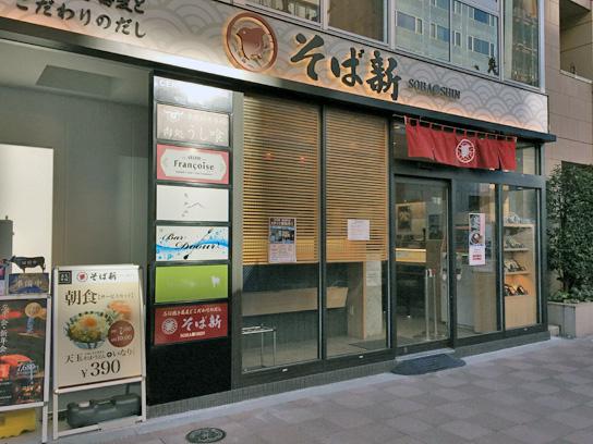 170128そば新新富町店.jpg