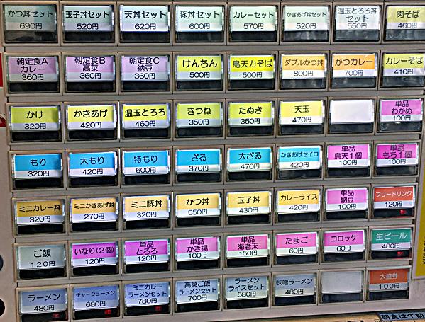 170129太郎豊洲券売機.jpg
