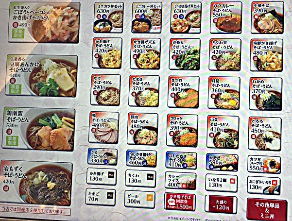 170130きらく蒲田券売機.jpg