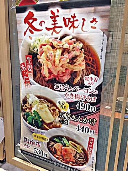 170130きらく蒲田季節メ幟.jpg