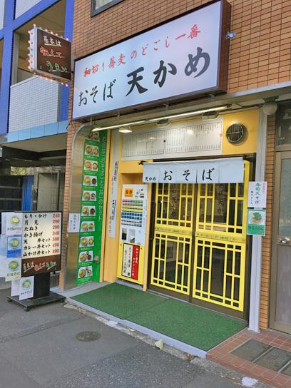 170202天かめ門前仲町店.jpg