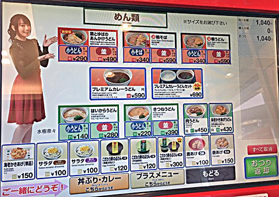 170205なか卯豊洲券売機.jpg