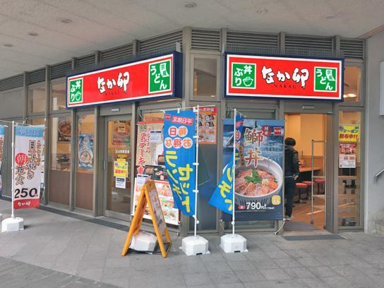170205なか卯豊洲店.jpg