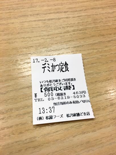 170208松乃家どきデミかつ食券.jpg