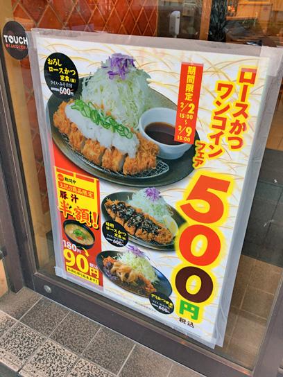 170208松乃家勝どきワンコインポスター.jpg