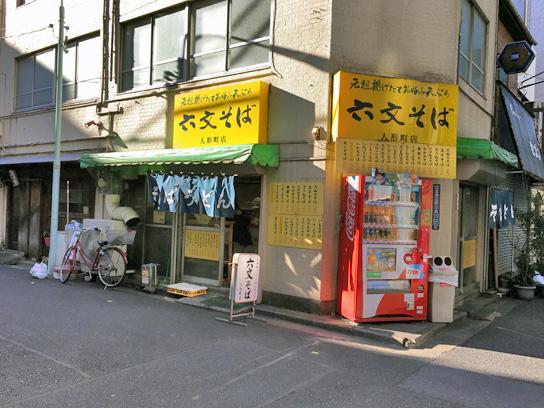 170213六文そば人形町店.jpg