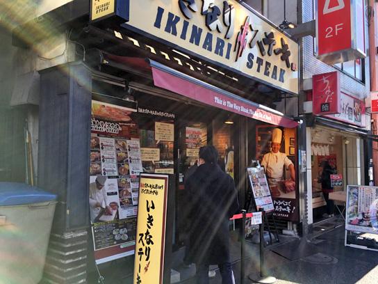 170214いきなりステーキ門前仲町店.jpg