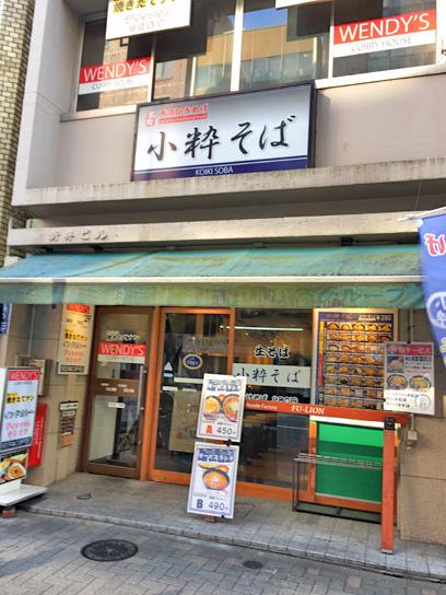 170217小粋そば岩本町店.jpg