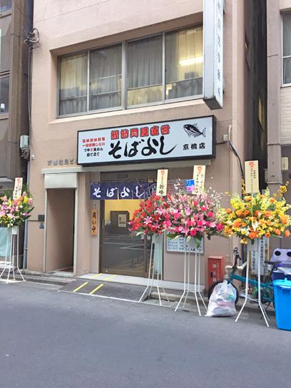 170220そばよし京橋店.jpg
