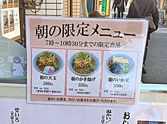 170221源太郎そば朝限定メニュー.jpg