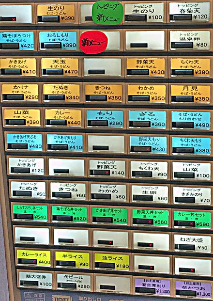 170301そばよし神谷町券売機アプ.jpg