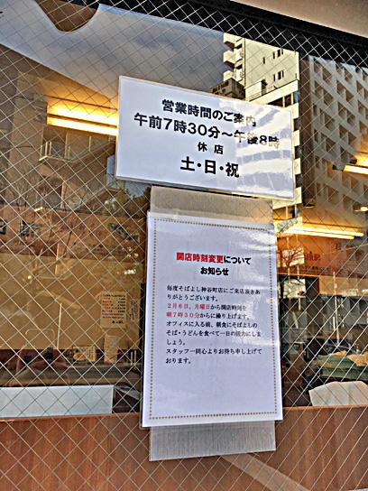 170301そばよし神谷町営業時間変更.jpg