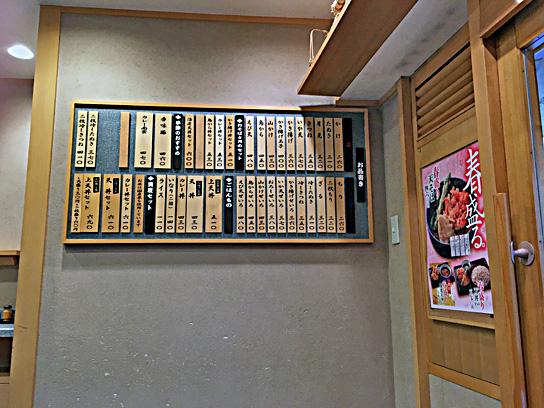 170303小諸神田春盛りメニュー.jpg