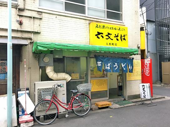 170307六文そば人形町店.jpg