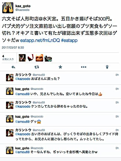 170307六文水天宮tweet一式.jpg