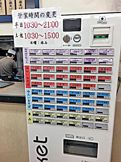 170311亀よし券売機.jpg