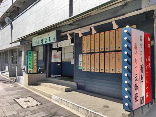 170311亀よし@新川.jpg