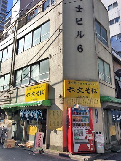 170316六文そば人形町店.jpg