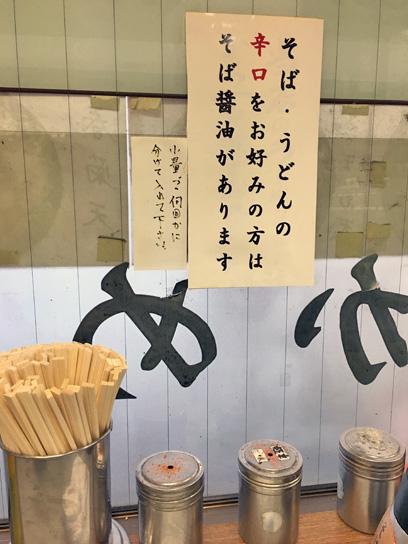 170317かめや小伝馬町そば醤油1.jpg