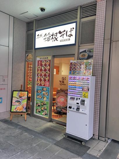 170323箱根そば豊洲店.jpg