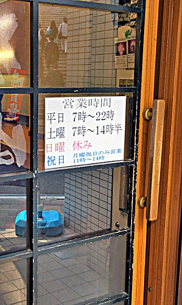170405たすけ田町営業時間.jpg