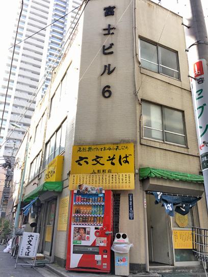 170406六文そば人形町店.jpg