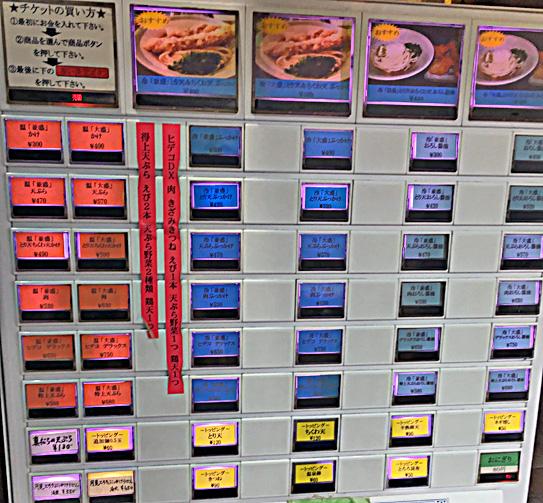 170408おにやんま新橋券売機.jpg