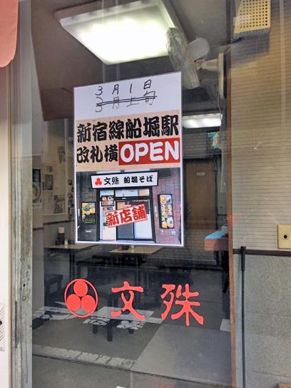 170412文殊本店船堀オプン告知.jpg