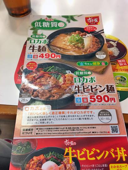 170413すき家錦糸町ロカボ牛麺メニュー.jpg