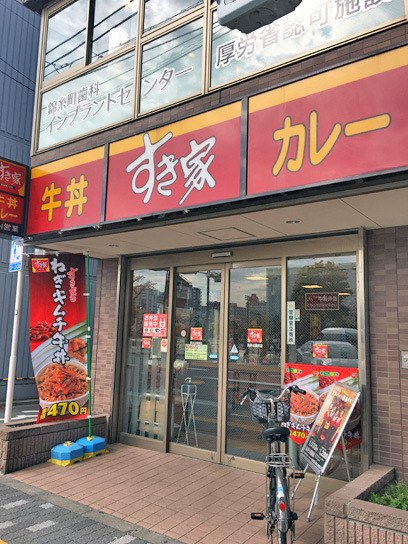 170413すき家錦糸町公園前店.jpg